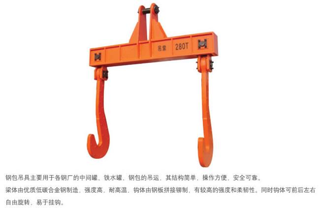 鋼包吊具.jpg